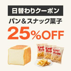 日替わりクーポン:パン&スナック菓子