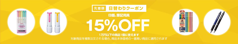 【日替わりクーポン】印鑑、筆記用具カテゴリで使える15%OFFクーポン