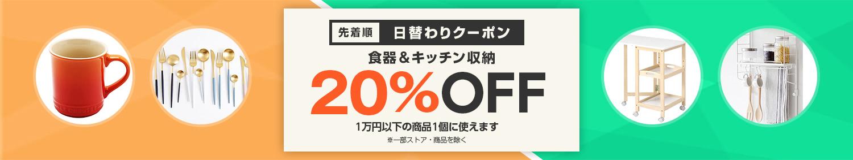 【日替わりクーポン】食器&キッチン収納カテゴリで使える20%OFFクーポン