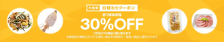 【日替わりクーポン】おつまみ珍味カテゴリで使える30%OFFクーポン