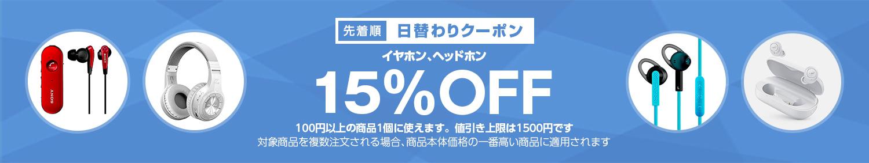 【日替わりクーポン】イヤホン、ヘッドホンカテゴリで使える15%OFFクーポン