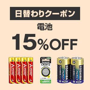日替わりクーポン:電池