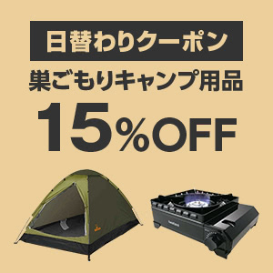 日替わりクーポン:巣ごもりキャンプ用品