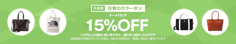 【日替わりクーポン】トートバッグカテゴリで使える15%OFFクーポン