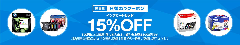 【日替わりクーポン】インクカートリッジカテゴリで使える15%OFFクーポン