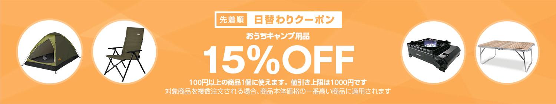 【日替わりクーポン】おうちキャンプ用品カテゴリで使える15%OFFクーポン