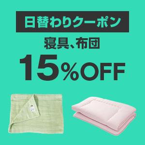 日替わりクーポン:寝具、布団