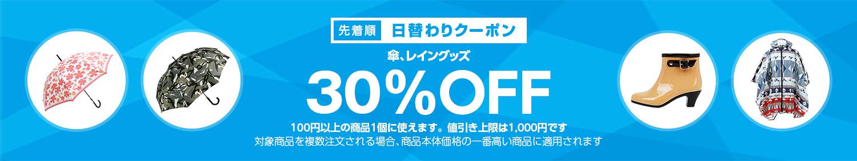 【日替わりクーポン】傘、レイングッズカテゴリで使える30%OFFクーポン