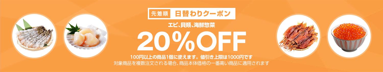 【日替わりクーポン】エビ、貝類、海鮮惣菜カテゴリで使える20%OFFクーポン