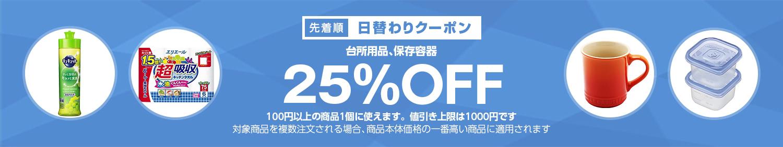 【今日のクーポン】台所用品、保存容器カテゴリで使える25%OFFクーポン