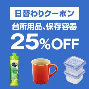 日替わりクーポン:台所用品、保存容器