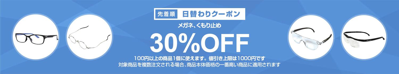 【今日のクーポン】メガネ、くもり止めカテゴリで使える30%OFFクーポン