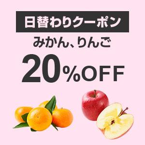 日替わりクーポン:みかん、りんご