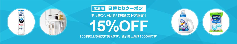 【日替わりクーポン/対象ストア限定】キッチン、日用品などのご注文で使える15%OFFクーポン