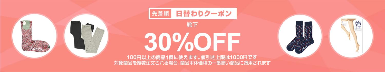 【日替わりクーポン】靴下カテゴリで使える30%OFFクーポン