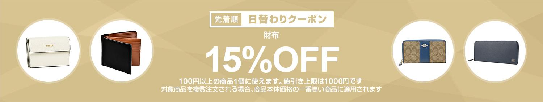【日替わりクーポン】財布カテゴリで使える15%OFFクーポン
