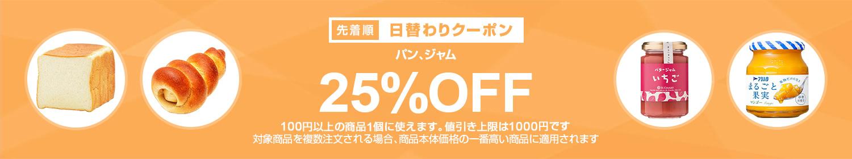 【日替わりクーポン】パン、ジャムカテゴリで使える25%OFFクーポン