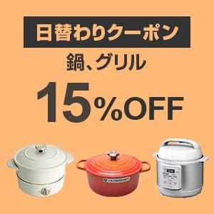 日替わりクーポン:鍋、グリル