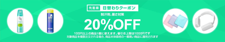 【日替わりクーポン】制汗剤、暑さ対策カテゴリで使える20%OFFクーポン