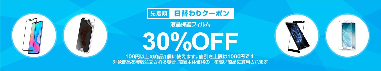 【今日のクーポン】液晶保護フィルムカテゴリで使える30%OFFクーポン