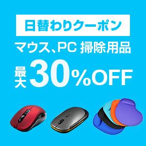 日替わりクーポン:マウス、PC掃除用品