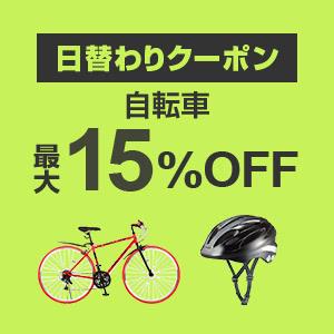日替わりクーポン:自転車