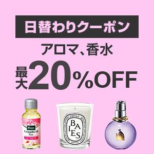 日替わりクーポン:アロマ、香水