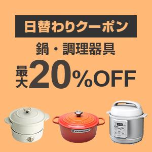 日替わりクーポン:鍋・調理器具