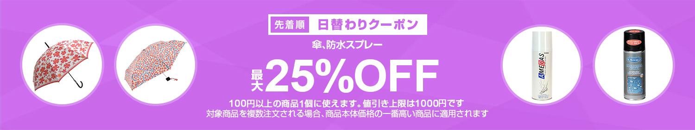 【今日のクーポン】傘、防水スプレーカテゴリで使える最大25%OFFクーポン