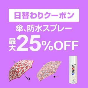 日替わりクーポン:傘、防水スプレー