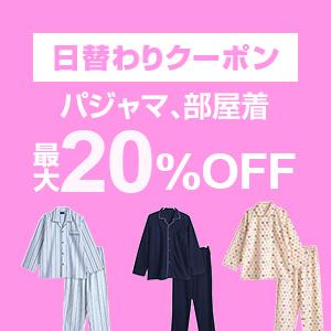 日替わりクーポン:パジャマ、部屋着