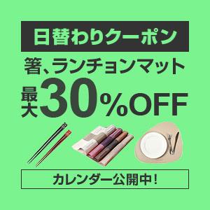 日替わりクーポン:箸、ランチョンマット
