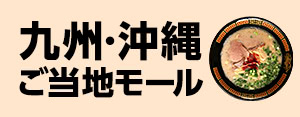 九州・沖縄ご当地モール