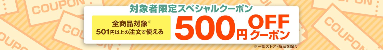 対象者限定500円OFFクーポン