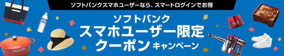 ソフトバンクスマホユーザー限定クーポンキャンペーン