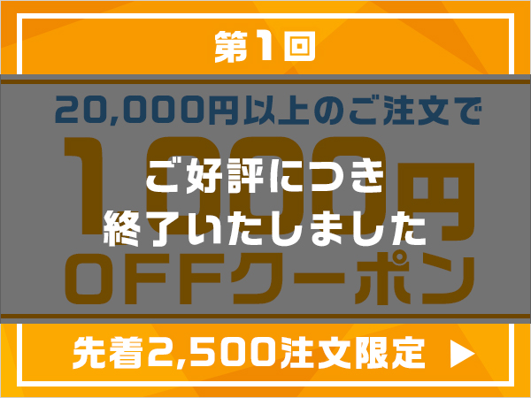 【第1回】20,000円以上の注文で使える1,000円OFFクーポン