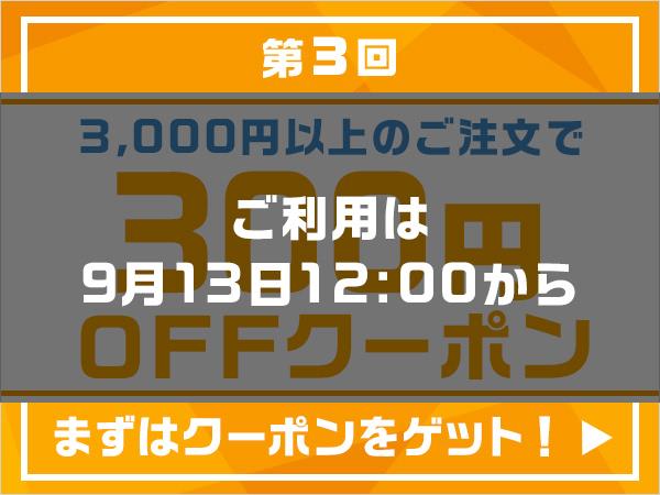 【第3回】3,000円以上の注文で使える300円OFFクーポン