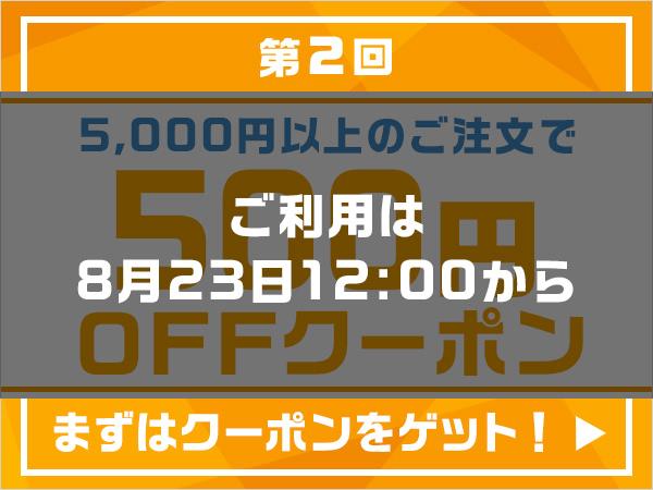 【第2回】5,000円以上の注文で使える500円OFFクーポン