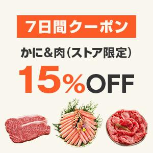 ストア限定7日間クーポン(かに&肉)