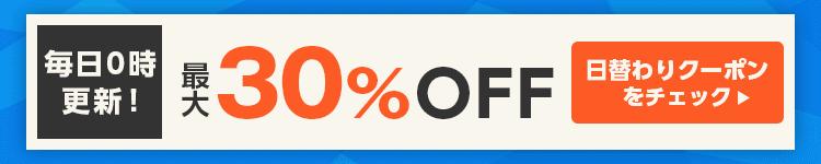 毎日0時更新! 最大30%OFF 日替わりクーポンをチェック