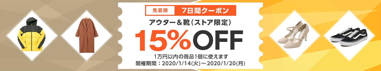 先着順 7日間クーポン アウター&靴(ストア限定) 15%OFF 1万円以内の商品1個に使えます 開催期間:2020/1/14(火)~2020/1/20(月)