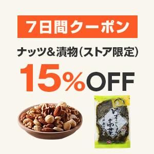 7日間クーポン(ナッツ&漬物)