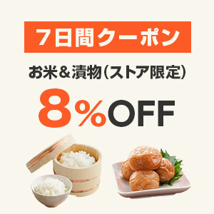 7日間クーポン(お米&漬物)
