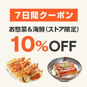 7日間クーポン:お惣菜&海鮮