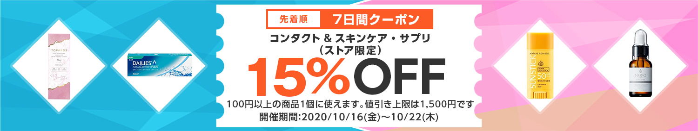 対象ストア限定、7日間クーポン - Yahoo!ショッピング