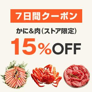 7日間クーポン:かに&肉