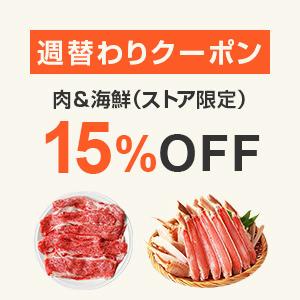 週替わりクーポン:肉&海鮮