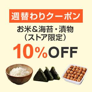 週替わりクーポン:お米&海苔・漬物