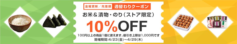 【7日間限定クーポン】お米&漬物・のりカテゴリで使える10%OFFクーポン