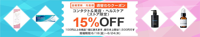 【7日間限定クーポン】コンタクト&美容・ヘルスケアカテゴリで使える15%OFFクーポン